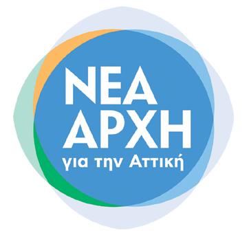 logo site nea arxi attiki